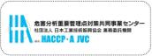 安全・衛生への取り組み_HACCP・AJVC20171204oL