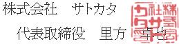 サトカタHP_最新情報ページ_印影下文字